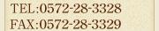 TEL:0572-28-3328 FAX:0572-28-3329