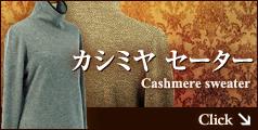 カシミヤ セーター