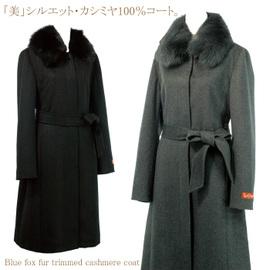 カシミヤ/カシミアコート・ブルーフォックスファー